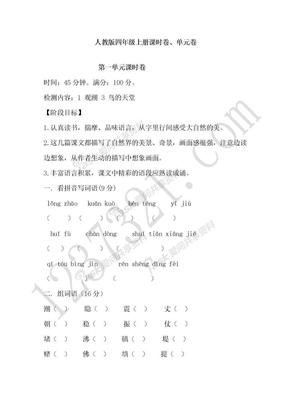人教版四年级语文上册单元练习题全册.doc
