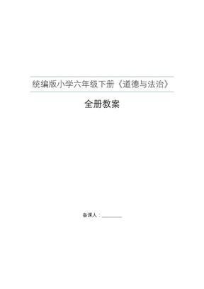 2020年统编教材部编人教版《道德与法治》六年级下册全册教案.docx
