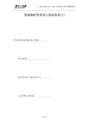 简易临时劳务用工协议范本[1].docx