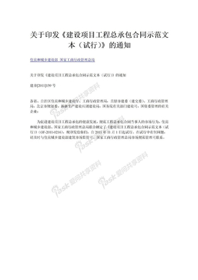 [精品文档]建设项目工程总承包合同示范文本(试行)GF-2011-0216.docx