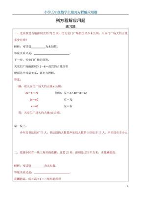 小学五年级数学上册列方程解应用题练习(含答案).doc
