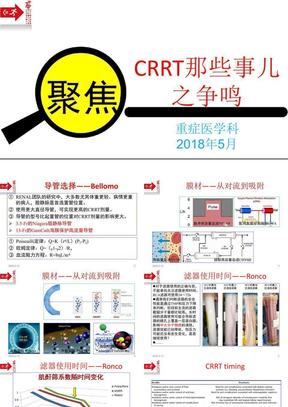 CRRT争鸣2018(修改版).ppt