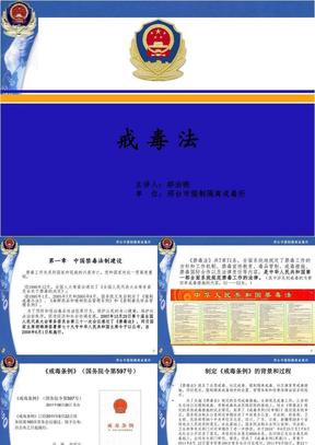 戒毒法PPT(修改版).ppt
