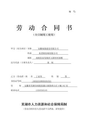 芜湖市劳动合同文本一式两份.doc
