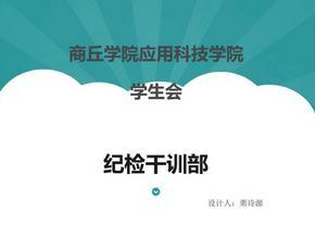 纪检部纳新宣讲_工作总结汇报_总结汇报_实用文档.ppt