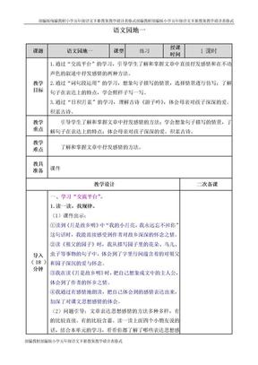 部编人教版小学语文五年级下册第一单元语文园地一教案.doc