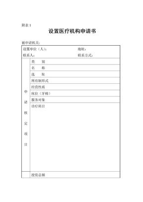 修订后的《医疗机构管理条例实施细则》附表1-6-附表1.doc