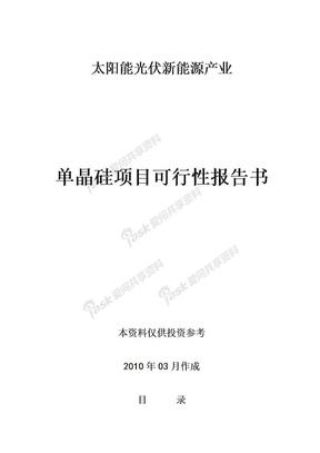 光伏单晶硅项目可行性报告书(完整版).doc
