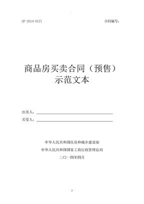 住建部商品房买卖合同预售示范文本word版.docx