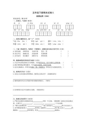 人教版小学五年级语文下册期末试卷5及答案(最新).doc
