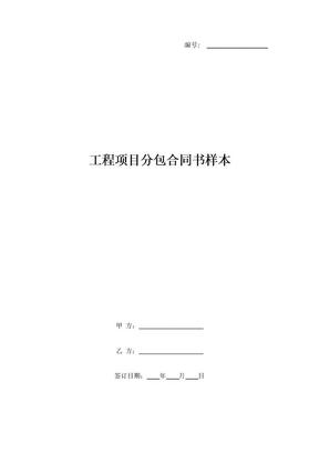 工程项目分包合同书样本.doc
