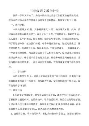 人教版三年级语文上册教案全集(全册).doc