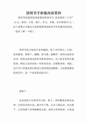 清明节手抄报内容资料.docx