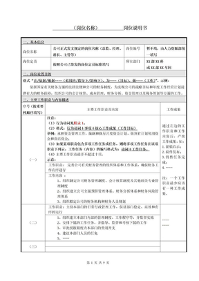岗位说明书模版和填写说明——模板.doc