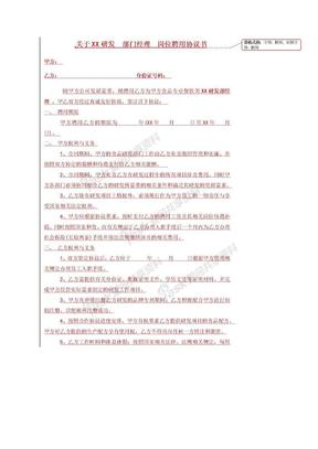 研发部部门聘任人员劳动合同与保密协议书2份.docx