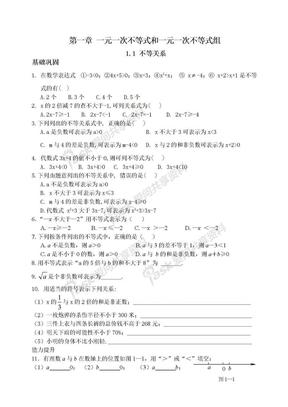 北师大版八年级下册数学同步练习题.doc