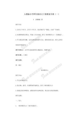 人教版小学四年级语文下册教案全册.doc