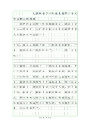 2019年人教版小学三年级上册第三单元作文-秋天的图画.docx