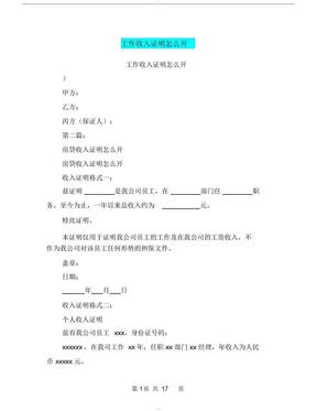 工作收入证明怎么开(完整版).docx