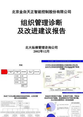 组织管理诊断报告(汇报版).ppt