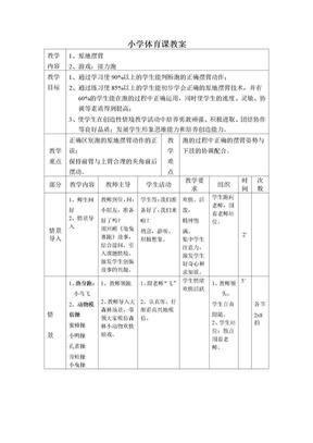 小学体育课教案.doc