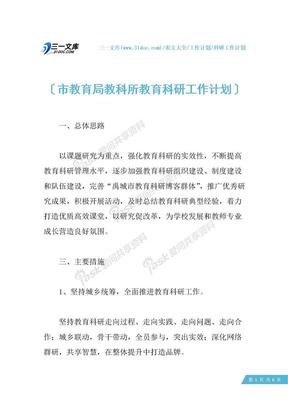市教育局教科所教育科研工作计划.docx