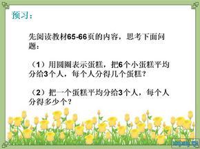 分数与除法ppt(修改版).ppt