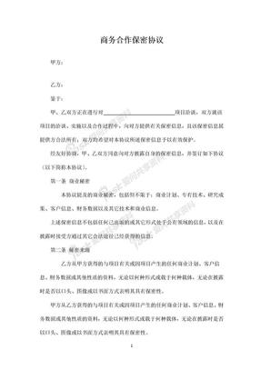 2018年简版商务合作保密协议.doc