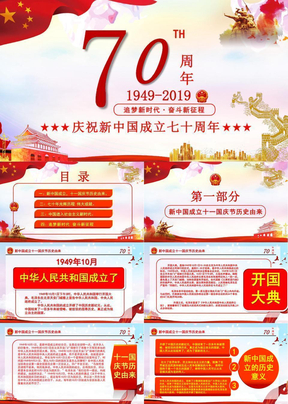 2019国庆 建国70周年 庆祝新中国成立70周年ppt模板.pptx