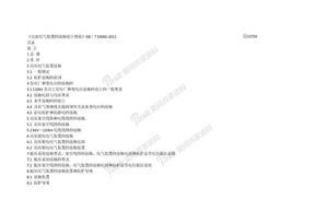 交流电气装置的接地设计规范.docx