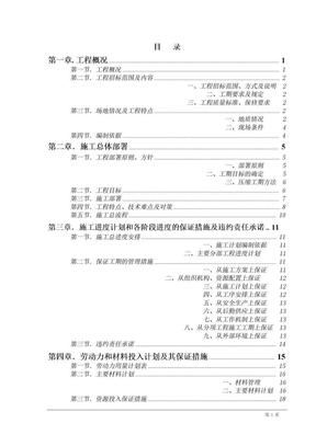市政工程施工组织方案范本.docx
