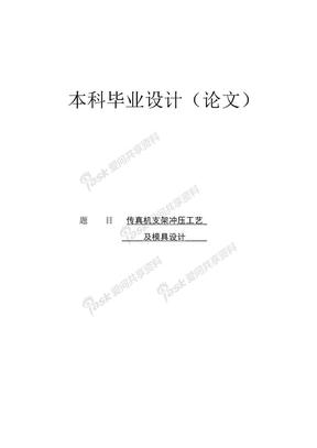 传真机支架冲压工艺及模具设计毕业论文.doc