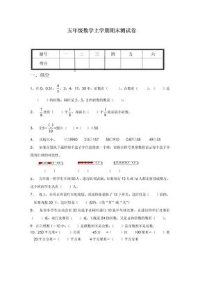 2019-2020年最新北师大版小学数学五年级上册数学期末试题-精编试题.doc
