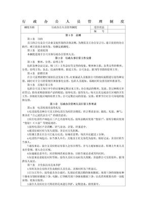 行政办公人员管理制度.doc