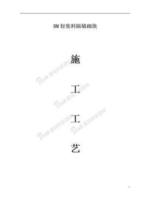1-(新版)BM轻集料隔墙连锁砌块施工方案(1).doc