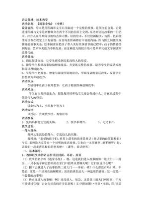 绘本教学教案.doc