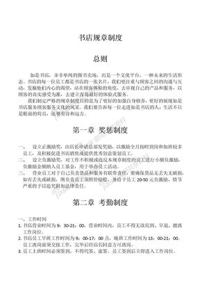 书店规章制度.docx