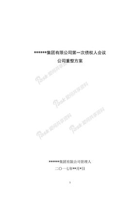 破产重整计划(草案).docx