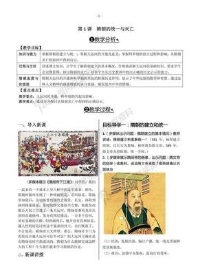 (2017新)人教版七年级下册历史教案教本部编版新.pdf