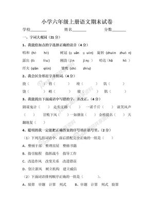 六年级上册语文期末测试试题.doc