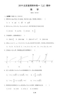 2019北京首师附中高一(上)期中数学试题答案.pdf