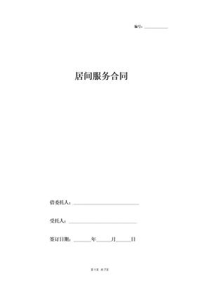 2019年居间服务合同协议书范本 标准版.docx