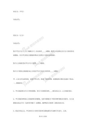 个体户股权转让合同协议书范本.docx