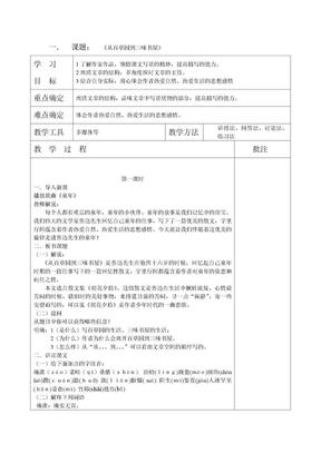 初中语文教案模板.doc