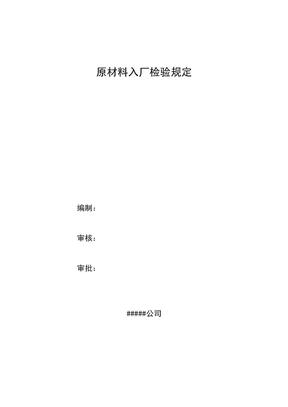 原材料入厂检验规定.doc