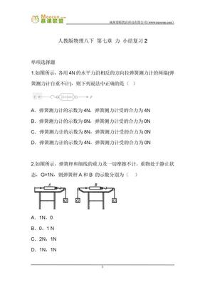 人教版物理八年级下第七章习题7 第七章力小结复习2.docx
