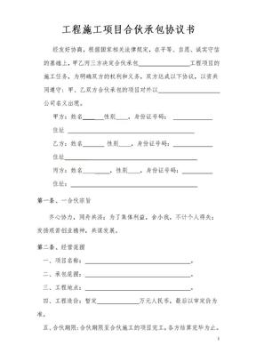 工程施工项目合伙承包协议书(律师版).doc