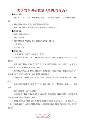 大班绘本阅读教案《彩虹的尽头》.doc