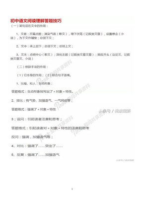 初中语文阅读理解解答技巧.doc