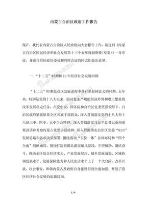 2018年内蒙古自治区政府工作报告.docx